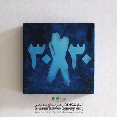 نمایشگاه «سی در سی» در باغ موزه هنر ایرانی