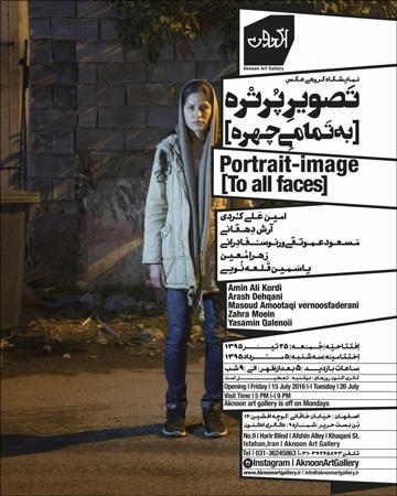 نمایشگاه گروهی عکس «تصویر پرتره» در اصفهان