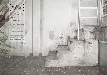 نمایشگاه عکس «چهارگوشه» در فرهنگسرای نیاوران