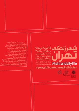 نمایشگاه «تهران، شهر زندگی» در فرهنگسرای ارسباران