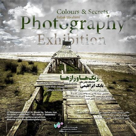 نمایشگاه عکس «رنگها و رازها» در گالری آتشزاد