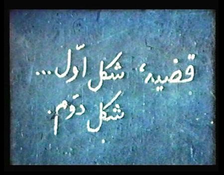 نمایش نخستین فیلم «عباس کیارستمی» پس از انقلاب