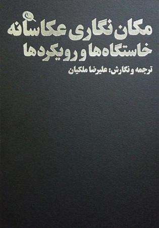 معرفی کتاب مکاننگاری عکاسانه: خاستگاهها و رویکردها