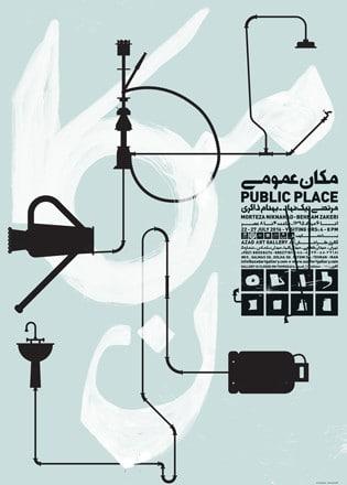 نمایشگاه عکس «مکان عمومی» در گالری طراحان آزاد