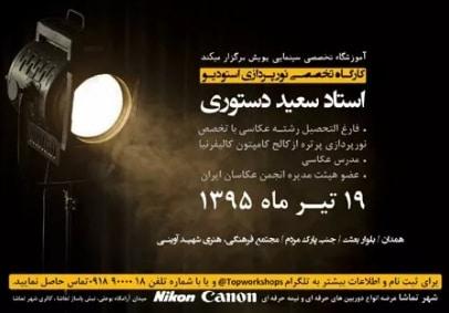 گزارشی از کارگاه نورپردازی سعید دستوری در همدان