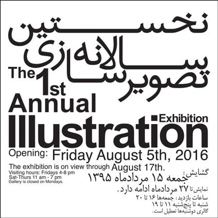 نخستین نمایشگاه سالانه «تصویرسازی» در گالری شیرین