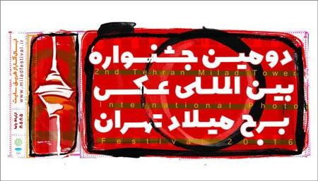 فراخوان دومین جشنواره بینالمللی عکس «برج میلاد»