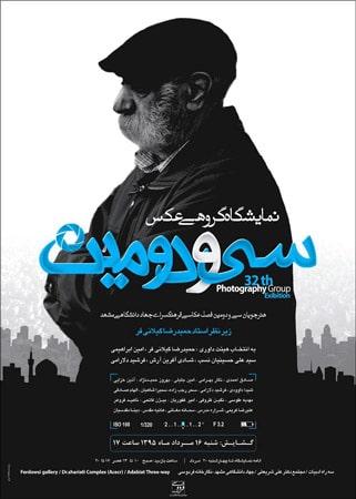 نمایشگاه گروهی عکس «سی و دومین» در مشهد