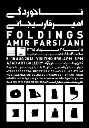 نمایشگاه عکس «تا خوردگی» در گالری طراحان آزاد
