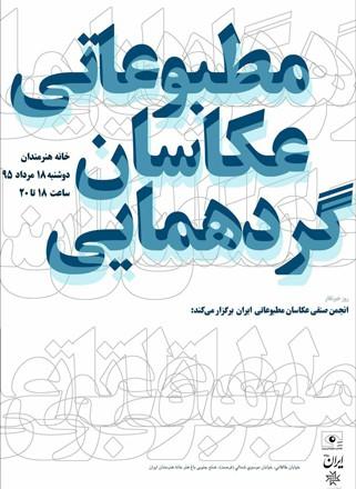 برگزاری نخستین گردهمایی «عکاسان مطبوعاتی ایران»