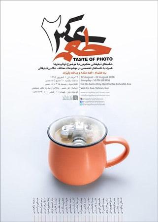 نمایشگاه عکس «طعم عکس ۲» در گالری آریا