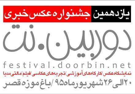 فراخوان یازدهمین جشنواره عکس خبری «دوربین.نت»
