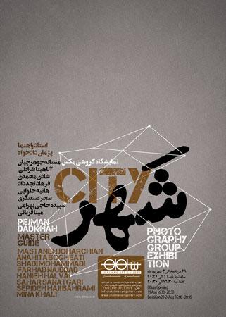 نمایشگاه گروهی عکس «شهر» در گالری شلمان