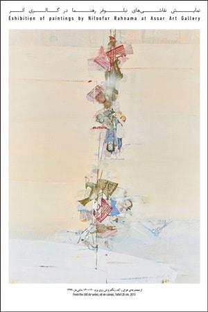 نمایشگاه نقاشی «هوای راکد» در گالری اثر