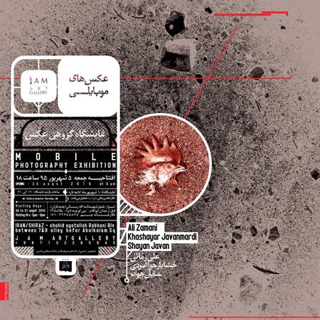 نمایشگاه گروهی عکسهای موبایلی در شیراز