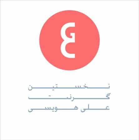 فراخوان شرکت در نخستین گرنت عکاسی «علی هویسی»