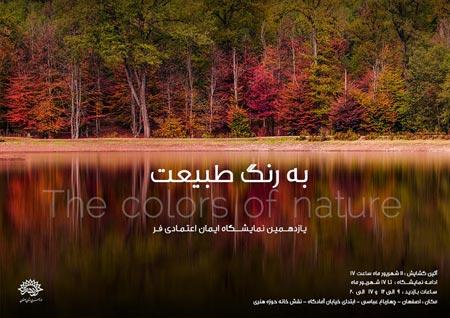 نمایشگاه عکس «به رنگ طبیعت» در اصفهان