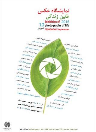 نمایشگاه گروهی عکس «طنین زندگی» در اصفهان