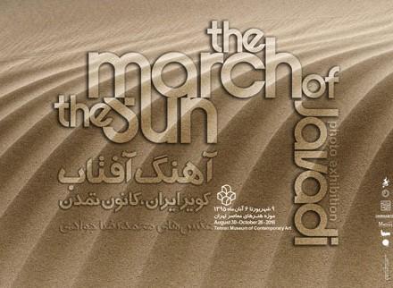 نمایشگاه عکس «آهنگ آفتاب» در موزه هنرهای معاصر