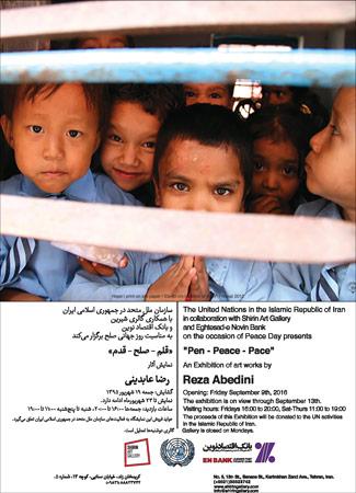 نمایشگاه «قلم – صلح – قدم» در گالری شیرین