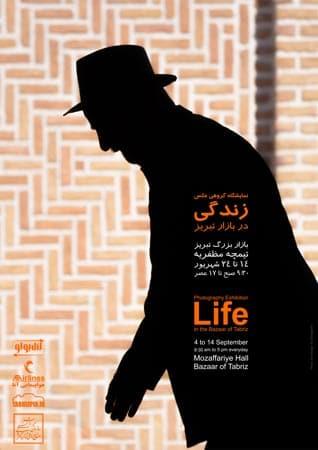 نمایشگاه گروهی عکس «زندگی در بازار تبریز»