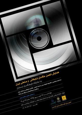 برپایی همایش انجمن عکاسان تبلیغاتی و صنعتی در تهران