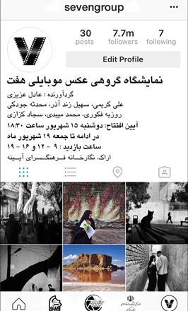 نمایشگاه عکس موبایلی «هفت» در اراک