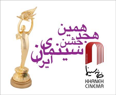 معرفی نامزدهای بخش عکس جشن «سینمای ایران»