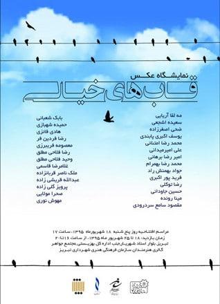 نمایشگاه گروهی عکس «قابهای خیالی» در تبریز