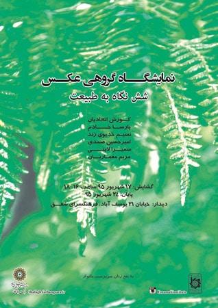 نمایشگاه «شش نگاه به طبیعت» در فرهنگسرای شفق