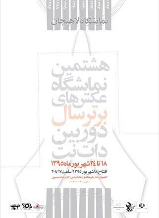 هشتمین نمایشگاه عکس سال «دوربین.نت» در لاهیجان