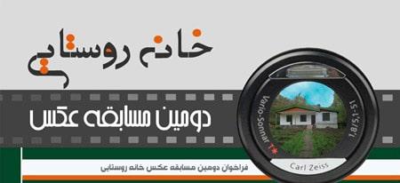 فراخوان دومین مسابقه عکس «خانه روستایی»