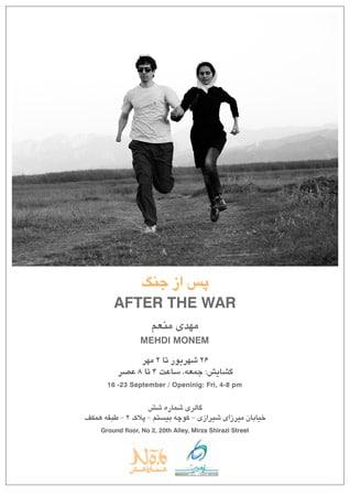 نمایشگاه عکس «پس از جنگ» در گالری شماره شش
