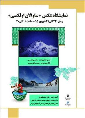 نمایشگاه گروهی عکس «ساوالان اولکسی» در تبریز