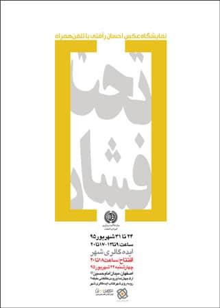 نمایشگاه انفرادی عکس «تحت فشار» در اصفهان