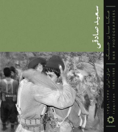 انتشار کتاب عکسهای سعید صادقی از دوران دفاع مقدس