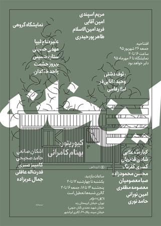 نمایشگاه تجسمی «این خانه» در گالری ایرانشهر