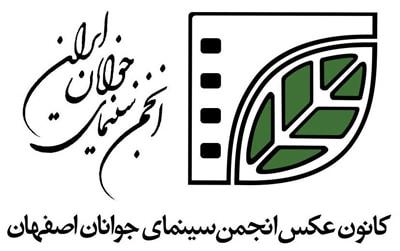 انتخاب هیات مدیره جدید کانون عکس اصفهان