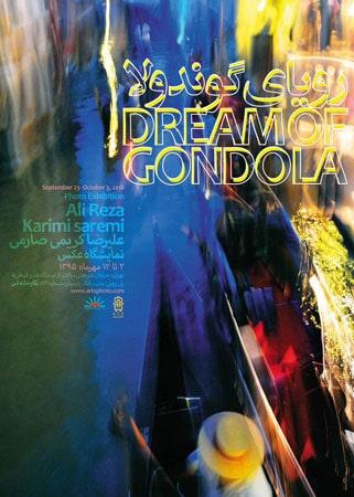 نمایشگاه عکس «رویای گوندولا» در گالری آس