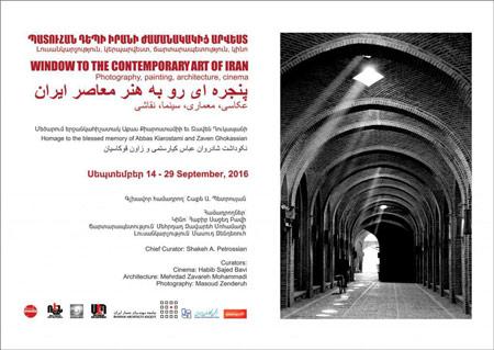 نمایشگاه «پنجرهای رو به هنر معاصر ایران» در ارمنستان
