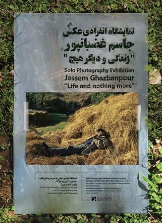 نمایشگاه عکس «زندگی و دیگر هیچ» در گالری راه ابریشم
