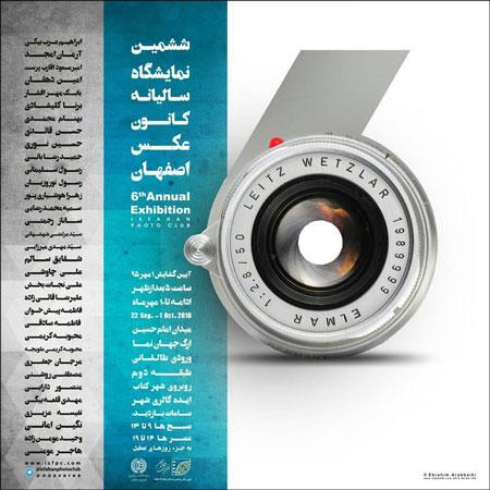 برگزاری ششمین نمایشگاه سالیانه کانون عکس اصفهان