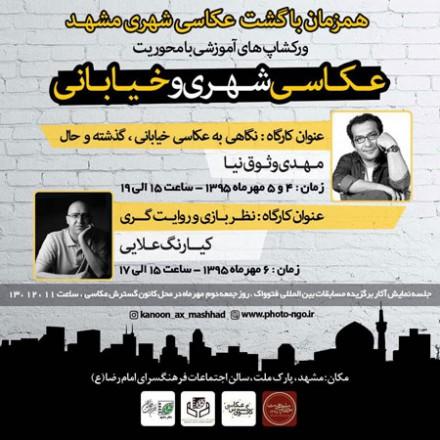 برگزاری دو نشست با موضوع «عکاسی شهری» در مشهد