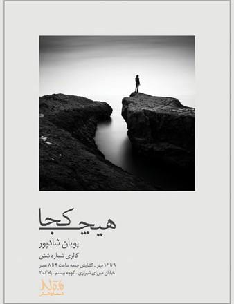 نمایشگاه عکس «هیچ کجا» در گالری شماره شش