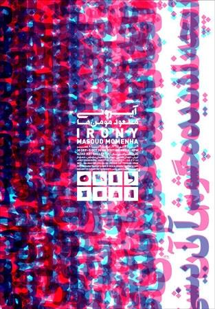 نمایشگاه عکس «آیرونی» در گالری طراحان آزاد