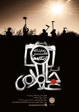 نمایشگاه انفرادی عکس «گز نگارهها» در زابل
