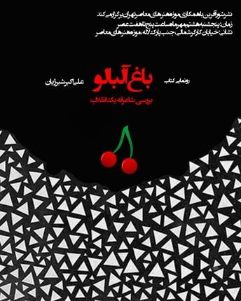 رونمایی کتاب «باغ آلبالو» در موزه هنرهای معاصر تهران