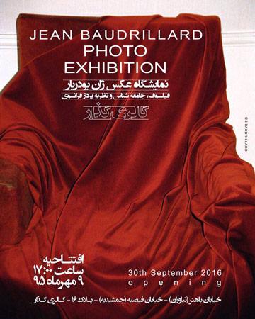 نمایشگاه عکس «ژان بودریار» در گالری گذار