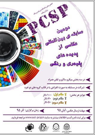 برگزاری مسابقه «عکاسی از پدیدههای پلیمری و رنگی»