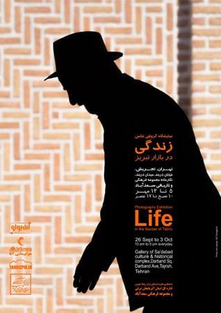 نمایشگاه عکس «زندگی در بازار تبریز» در تهران